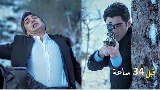 يوسف علم دار ينقذ مراد علم دار من الموت مشهد اكشن وادي الذئاب ج10