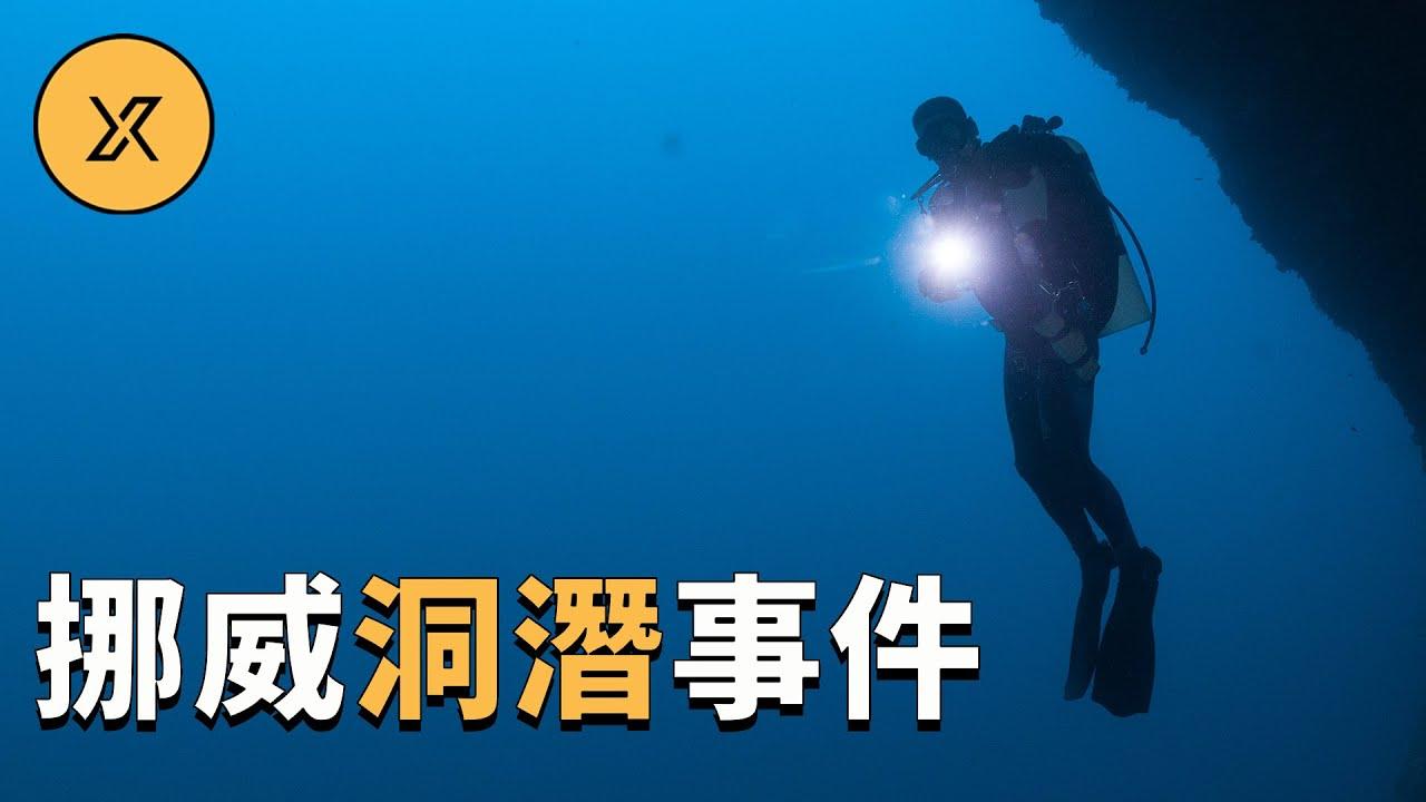 5名潛水員進入北歐最深水下洞穴,遭遇危機後能否化險為夷