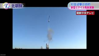 видео КНДР запустила несколько крылатых противокорабельных ракет