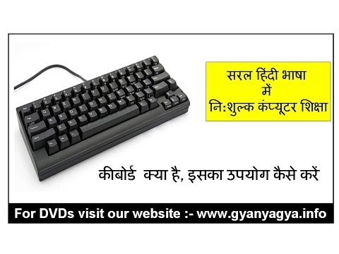 How to use Keyboard in Hindi (Use of Shift,Caps Lock,Enter Keys etc.)