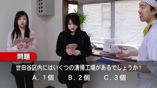 今回は千歳船橋にてクイズをしていきます。 ゲスト :大内涼子(カミナ...