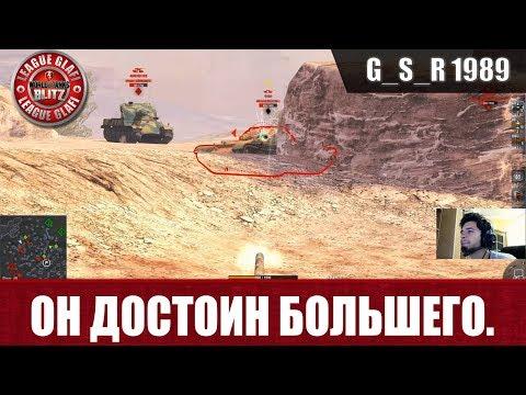 видео: wot blitz - Он достоин большего - world of tanks blitz (wotb)