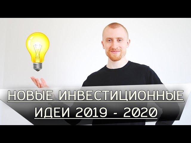 Новые инвестиционные идеи 2019 - 2020 (Инвестиции)