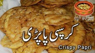 Papri / Crispy Papri, How to make Papri in (Punjabi Kitchen)