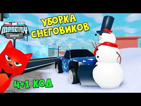 НЕДЕЛЬНЫЕ МИССИИ + уборка снеговиков в Мэд Сити роблокс   Mad City Roblox   Новые коды и скины