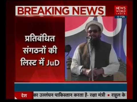 Pakistan Declares Hafiz Saeed  A Terrorist And Jamaat-ud-Dawa, A Terrorist Organisation