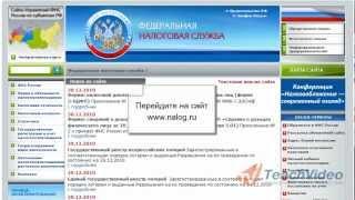 видео ФНС - Запрос ИНН физического лица