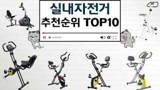 실내자전거 인기상품 TOP10 순위 비교 추천