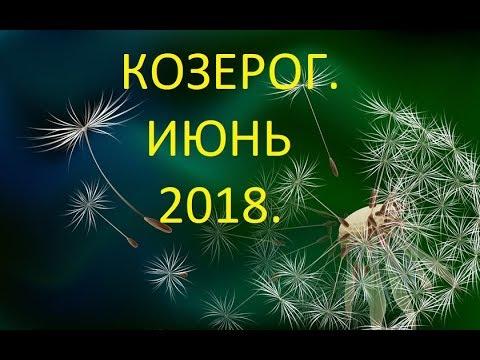 Козерог Июнь 2018. Общий Таро Прогноз.