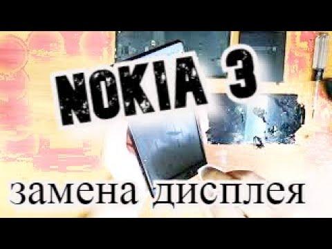 Nokia 3 Замена дисплея