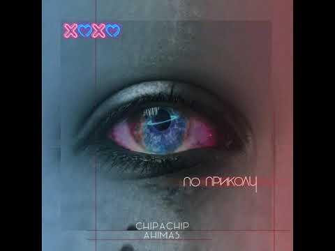 ChipaChip & Ahimas - По приколу. Сингл | Single. Текст песни и ссылка для скачивания в описании.