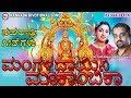 ಮ೦ಗಳದಾಯಿನಿ ಮೂಕಾ೦ಬಿಕಾ | Hindu Devotional Songs Kannada | Navratri Songs in Kannada | Devi Songs