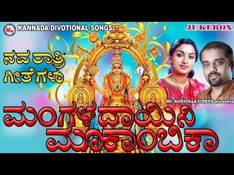 ಮ೦ಗಳದಾಯಿನಿ ಮೂಕಾ೦ಬಿಕಾ   Hindu Devotional Songs Kannada   Navratri Songs in Kannada   Devi Songs