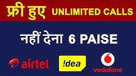 Calls हुए वापस FREE | Airtel, Idea, Vodafone Unlimited Free Calls New Plans | No IUC Truly Unlimited
