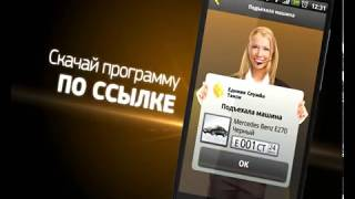 Красноярск такси вызов со смартфона(, 2014-03-22T10:09:19.000Z)