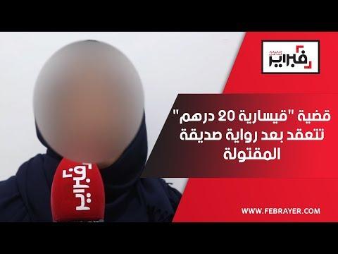 """قضية """"قيسارية 20 درهم"""" تتعقد بعد رواية صديقة المقتولة في المحمدية : هذا ما وقع قبل وفاتها"""