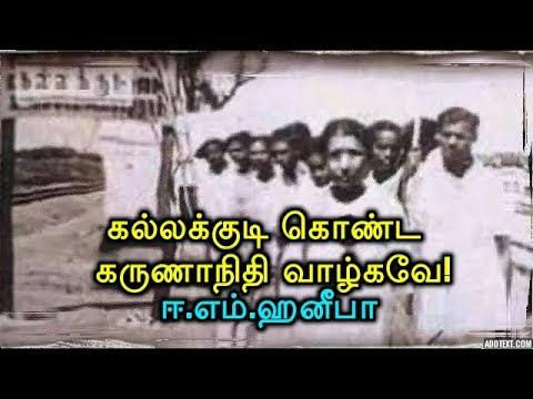 கல்லக்குடி கொண்ட கருணாநிதி வாழ்கவே - ஈ.எம்.ஹனீபா