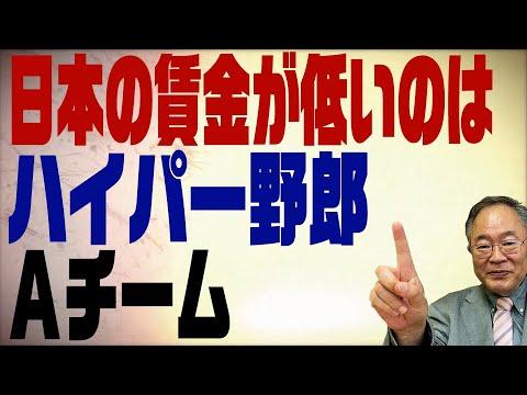 第202回 日本の賃金が低いのはハイパー野郎と日銀のせい