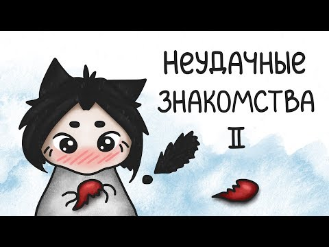 Неудачные знакомства (анимация) | Часть 2 - Видео с YouTube на компьютер, мобильный, android, ios