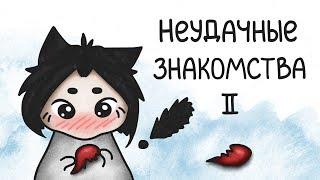 Неудачные знакомства (анимация) | Часть 2