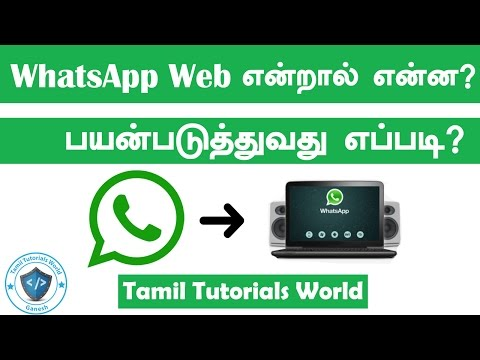 What is WhatsApp Web? How to use  Tamil Tutorials_HD