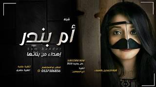 شيلة باسم ام بندر فقط حماسية 2020 اهداء من بناتها , مرحبا باسم الكريمه ام بندر !! حصرري