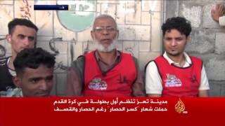 """تحت شعار """"كسر الحصار"""".. بطولة كرة قدم بتعز"""