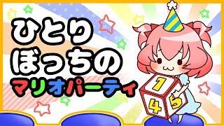 [LIVE] 【スーパーマリオパーティ】ひとりぼっちのパーティゲーム