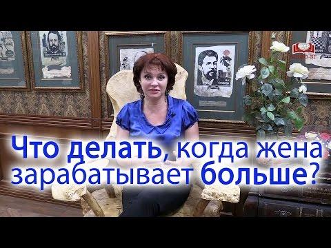 Наталья Толстая -  Что делать, когда жена зарабатывает больше?