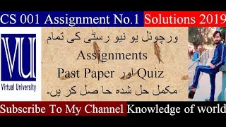 CS001 Assignment No.1 Solution 2019//knowledge of world