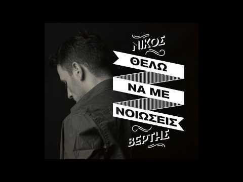 Nikos Vertis - Thelo na me nioseis (Official)