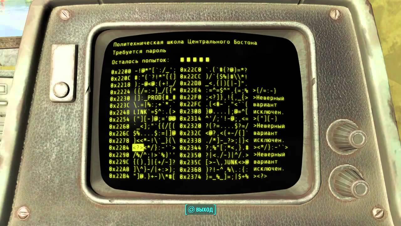 Fallout 4: Правильный взлом терминалов.