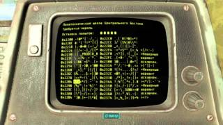 Fallout 4 Правильный взлом терминалов.