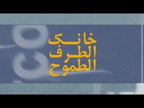 10- Emsallam - Khanaka (Prod. TheArchiducer)   Lyric Visuals