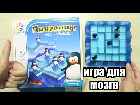 Пингвины на льдинах - логическая игра BONDIBON SMARTGAMES | Настольная игра для одного игрока