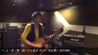 「365日YouTubeチャレンジ!」251日目! Singer Song Writerの古山潤一...
