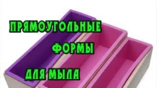 DIY: Силиконовая форма для мыла// Мыло с нуля// Форма для выпечки(Мы в Вконтакте: https://vk.com/club57393184 - Facebook - https://www.facebook.com/miloopt - Instagram - https://www.instagram.com/milo_opt/ Подписаться ..., 2017-02-02T07:21:20.000Z)