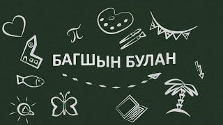 Багшын булан. Ассоциация Бурятских школ. Эфир от 21.04.2021