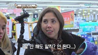 [어서와 한국은 처음이지 84화] '마조리의 벽을 넘어라!' 마조리 몰래 한우 구매 성공!
