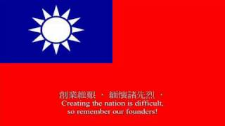 中華民國國旗歌 National Flag Anthem of the Republic of China