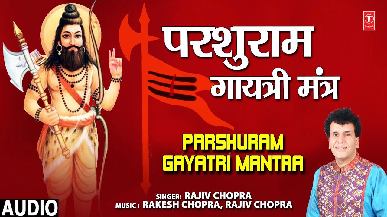 Parshuram Gayatri Mantra I RAJIV CHOPRA I Full Audio Song
