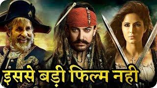 Thugs of Hindostan    2018 Biggest Movie    Aamir Khan    Katrina Kaif    Not Bigger Movie Than This