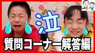 【質問コーナー回答編】早泣き対決でマジ泣き!?クリスマスプレゼントは? ベイビーチャンネル
