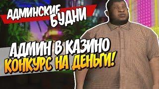 КАК ВЫИГРАТЬ МНОГО ДЕНЕГ В РУЛЕТКЕ В КАЗИНО В GTA SAMP ( ГТА САМП РП )