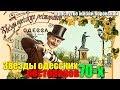 Звёзды одесских ресторанов 70 х В распутье жизни воровской mp3