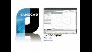 nanoCAD. Размеры. Введение