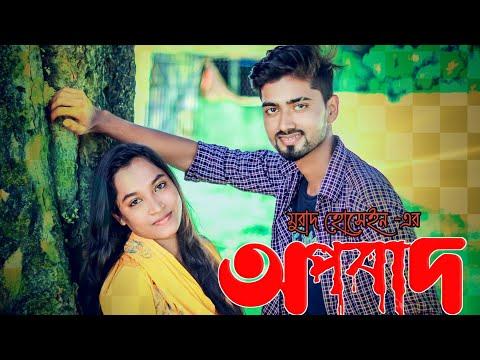 Hat bariya roi। হাত বারিয়ে রই।Murad Hossain। bangla new music video 2020। Film Maker