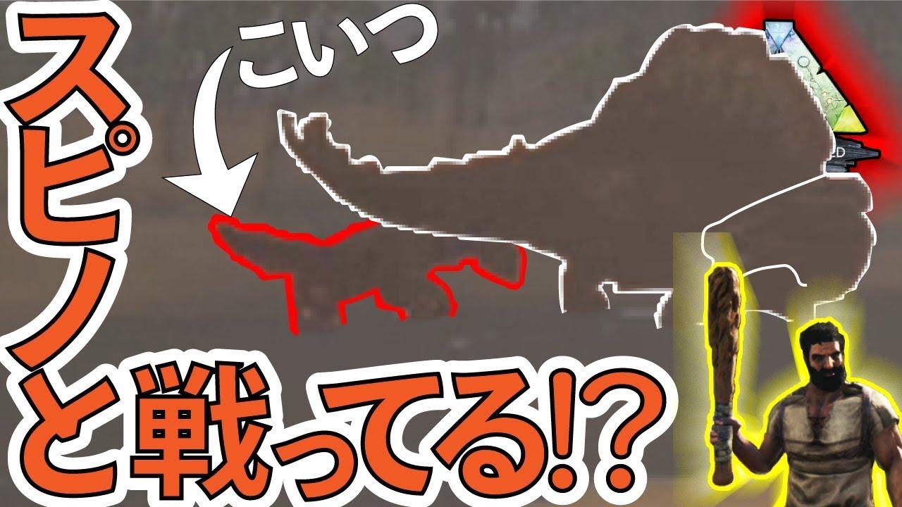 スピノサウルス ark 生息地