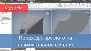 autodesk Inventor. Построение модели и развертки перехода с круглого на прямоугольное сечение
