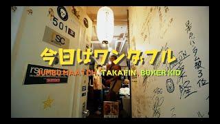 YouTube動画:【MV】今日はワンダフル / MIGHTY JAM ROCK (JUMBO MAATCH / TAKAFIN / BOXER KID)